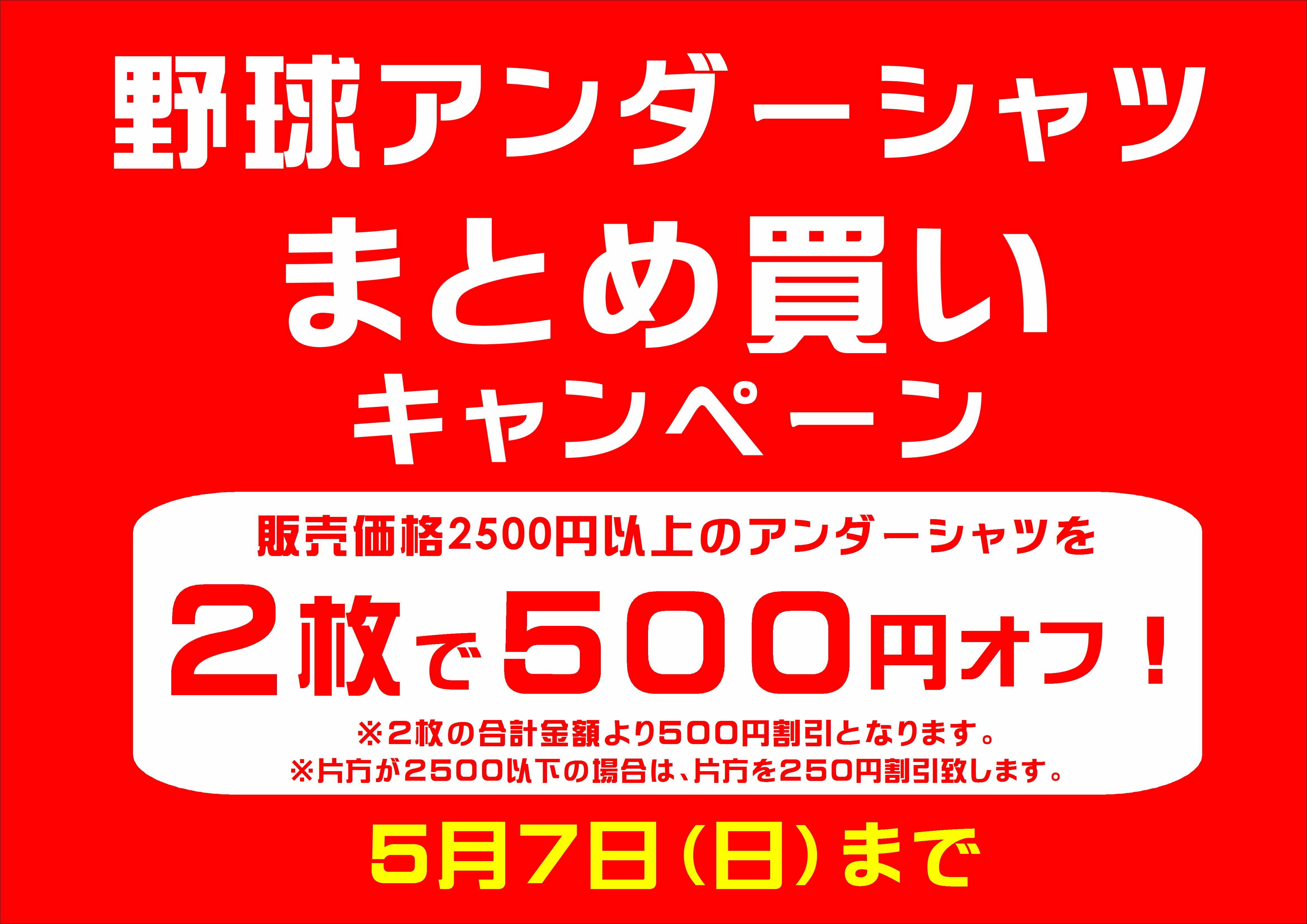 http://www.playsports.jp/news/images/%E3%81%BE%E3%81%A8%E3%82%81%E8%B2%B7%E3%81%84.JPEG