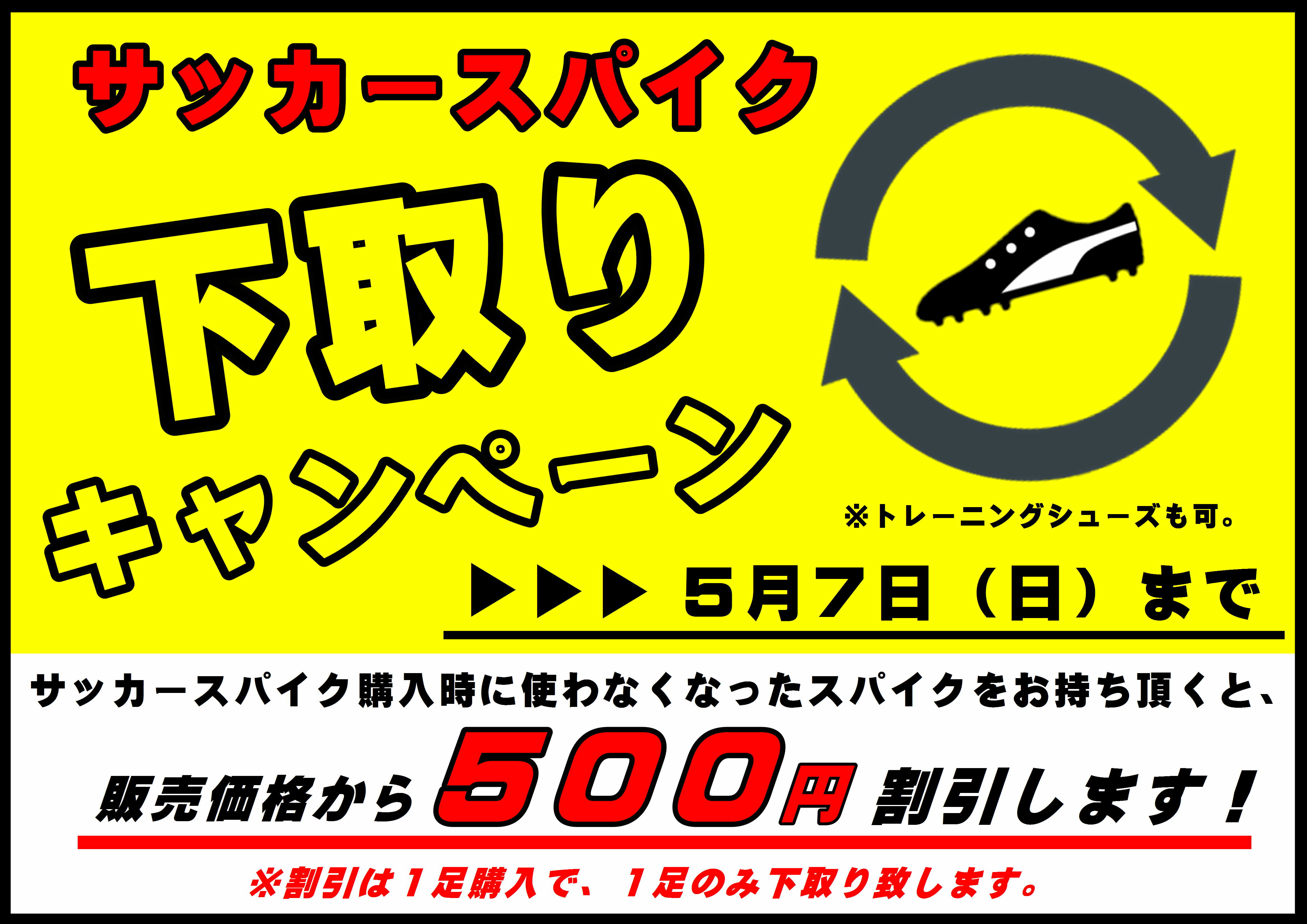http://www.playsports.jp/news/images/%E4%B8%8B%E5%8F%96%E3%82%8A.JPEG
