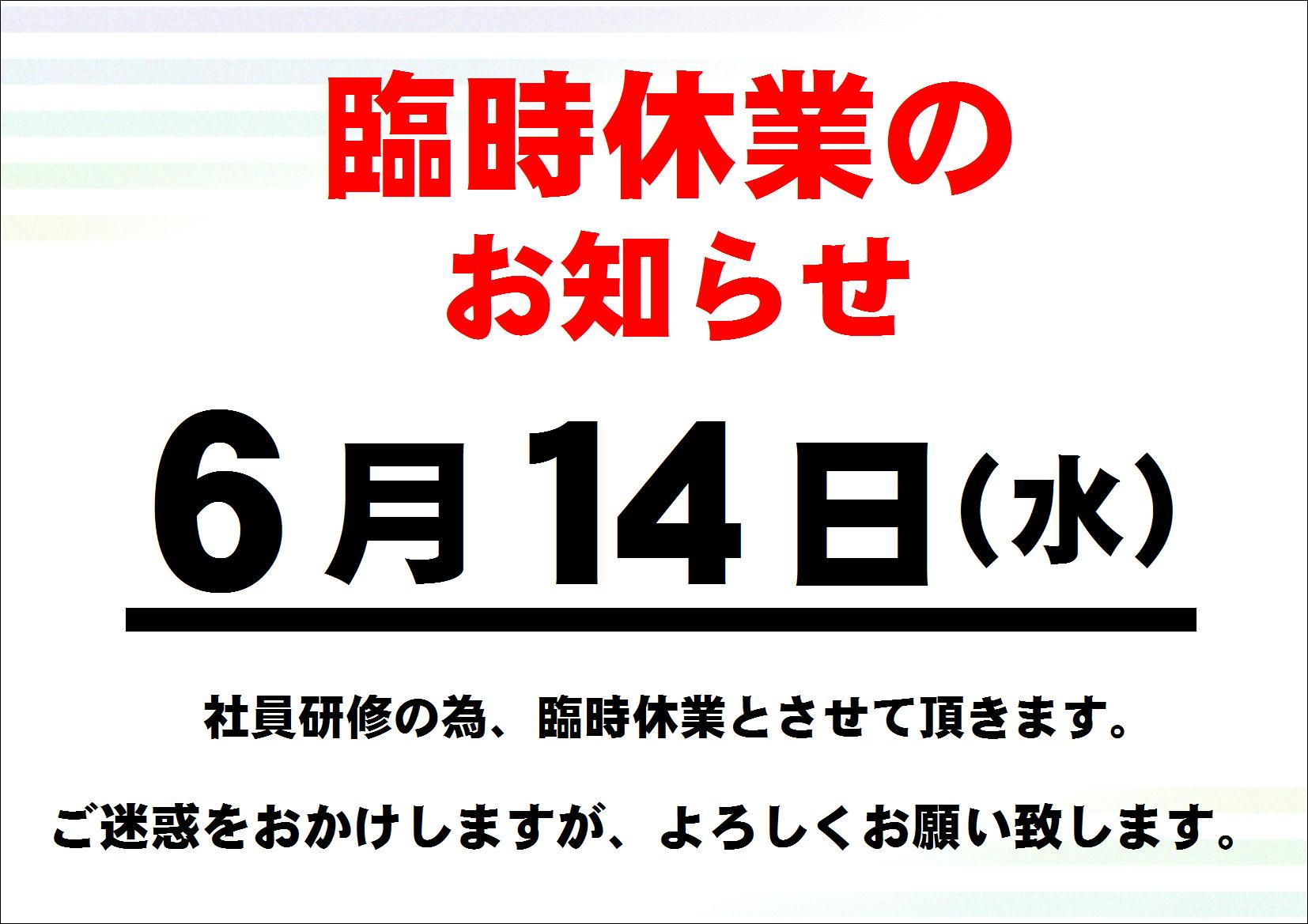 http://www.playsports.jp/news/images/%E8%87%A8%E6%99%82%E4%BC%91%E6%A5%AD.JPG