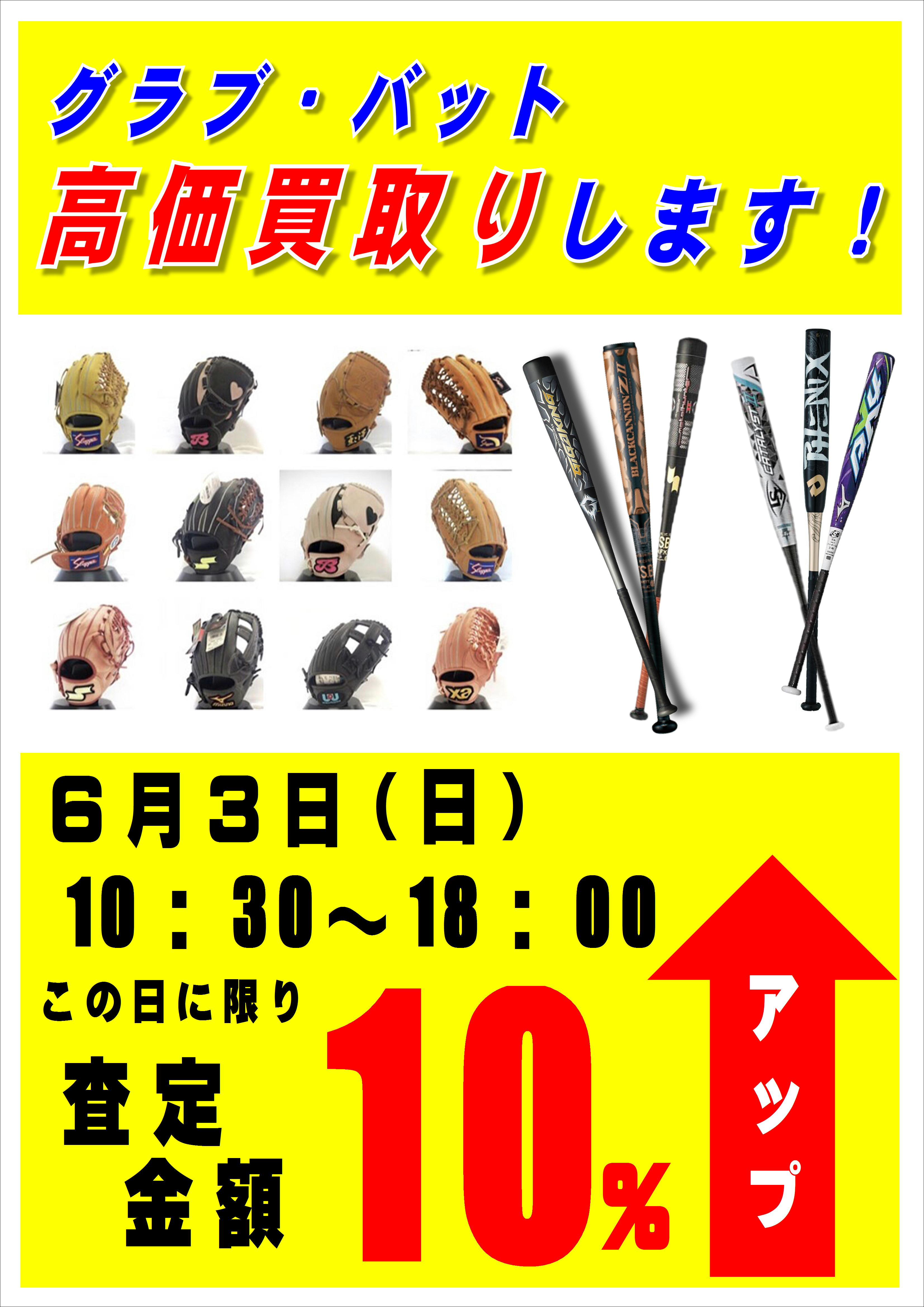 http://www.playsports.jp/news/images/%E8%B2%B7%E5%8F%96.JPG