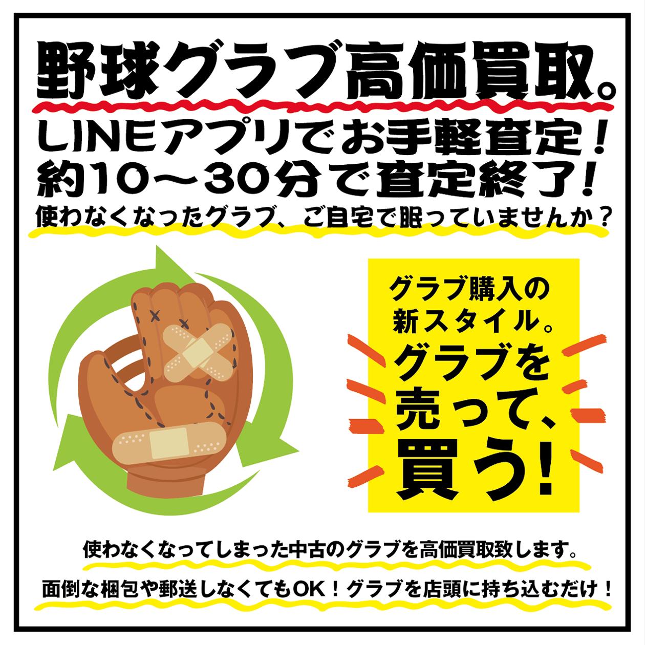 http://www.playsports.jp/news/images/%E8%B2%B7%E5%8F%962.png