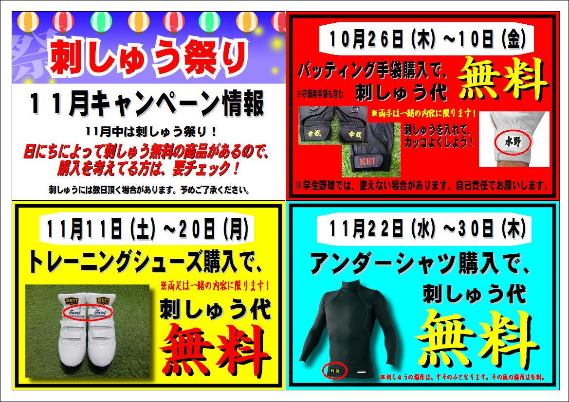 http://www.playsports.jp/news/images/11%E6%9C%88.JPG