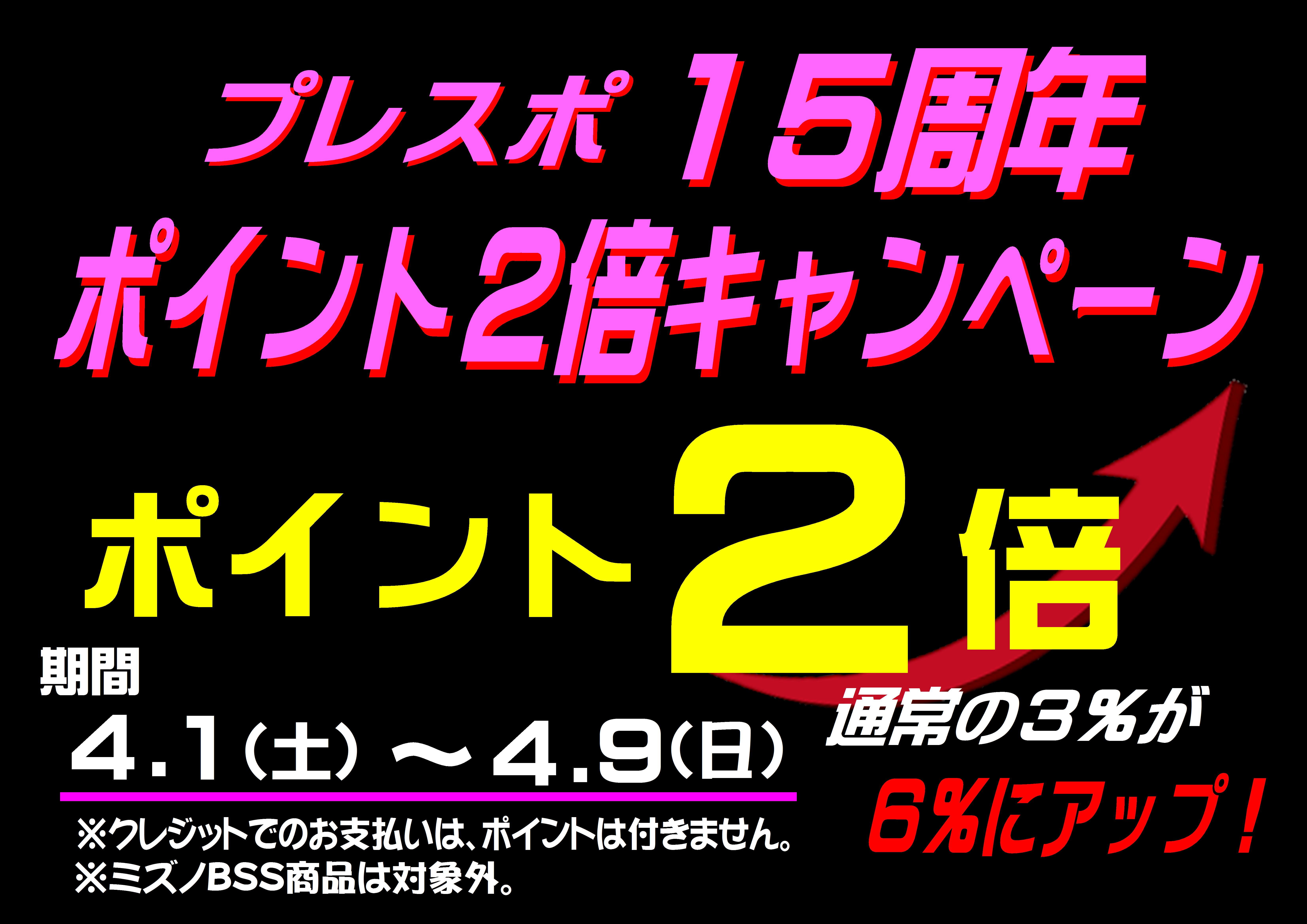http://www.playsports.jp/news/images/2%E5%80%8D.JPEG