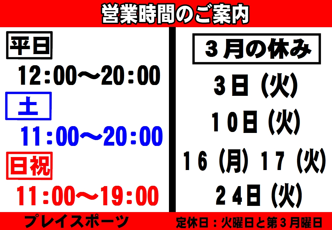 http://www.playsports.jp/news/images/2020y02m16d_094726366.jpg