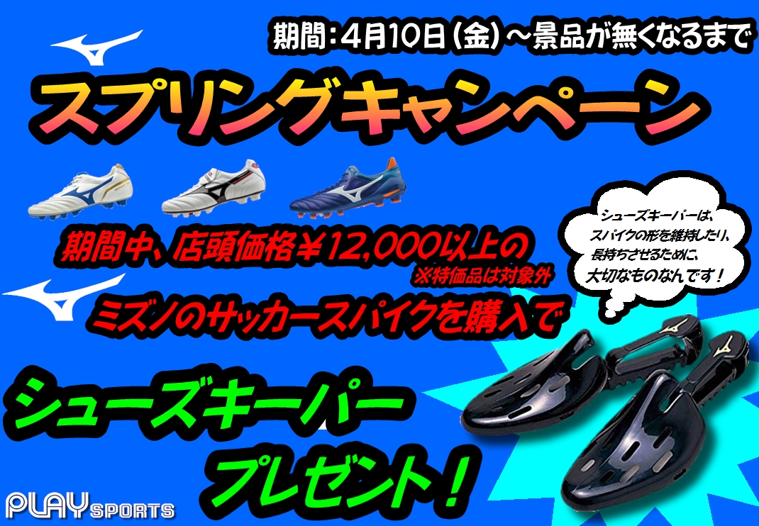 http://www.playsports.jp/news/images/2020y04m09d_155105540.jpg