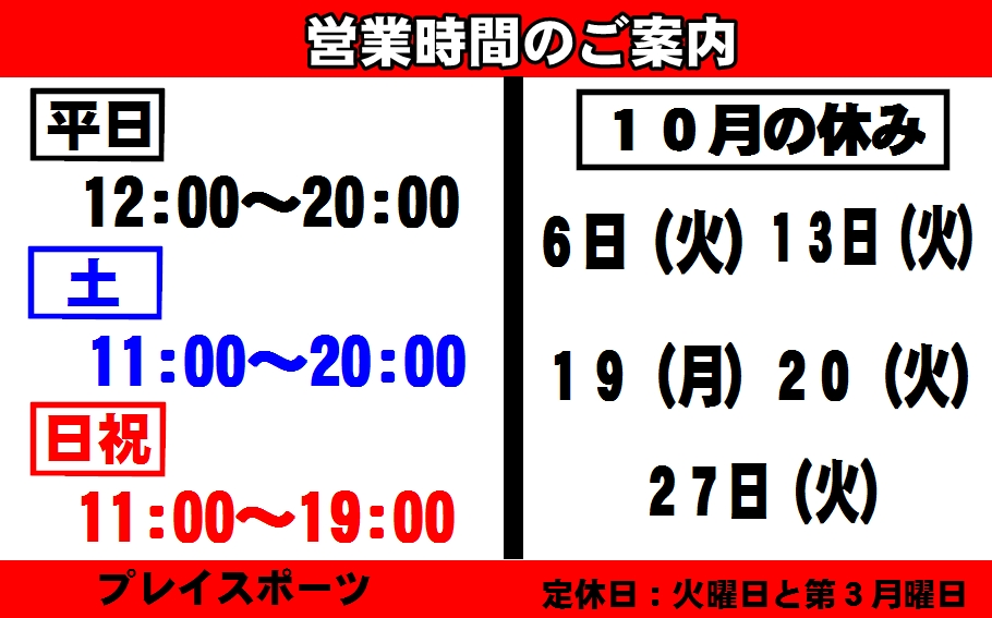 http://www.playsports.jp/news/images/2020y10m18d_210558787.jpg
