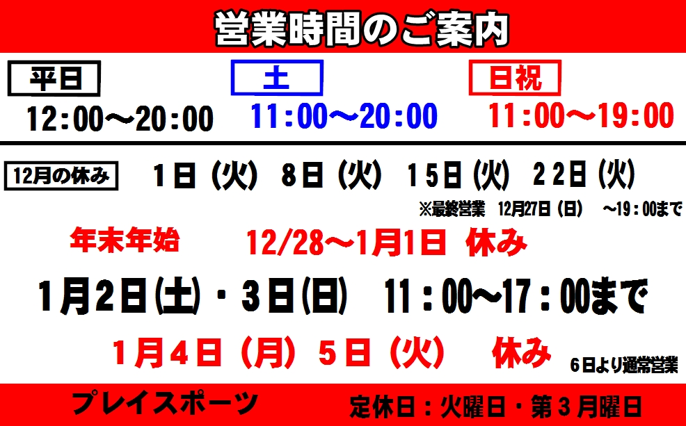 http://www.playsports.jp/news/images/2020y12m26d_153228842.jpg