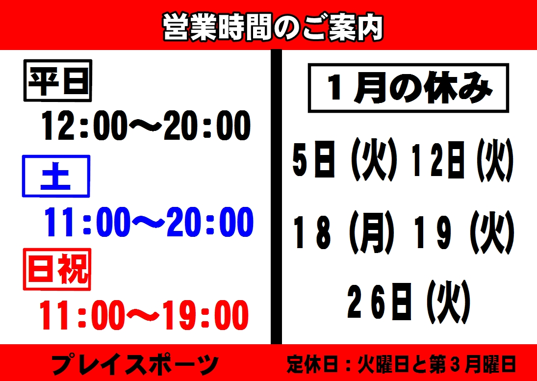 http://www.playsports.jp/news/images/2021y01m15d_105316633.jpg