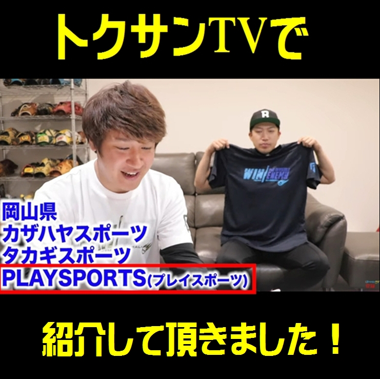 http://www.playsports.jp/news/images/2021y02m10d_193007281.jpg