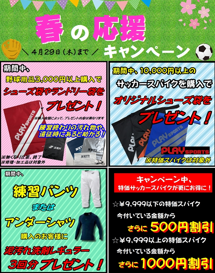 http://www.playsports.jp/news/images/2021y04m15d_194943156.jpg