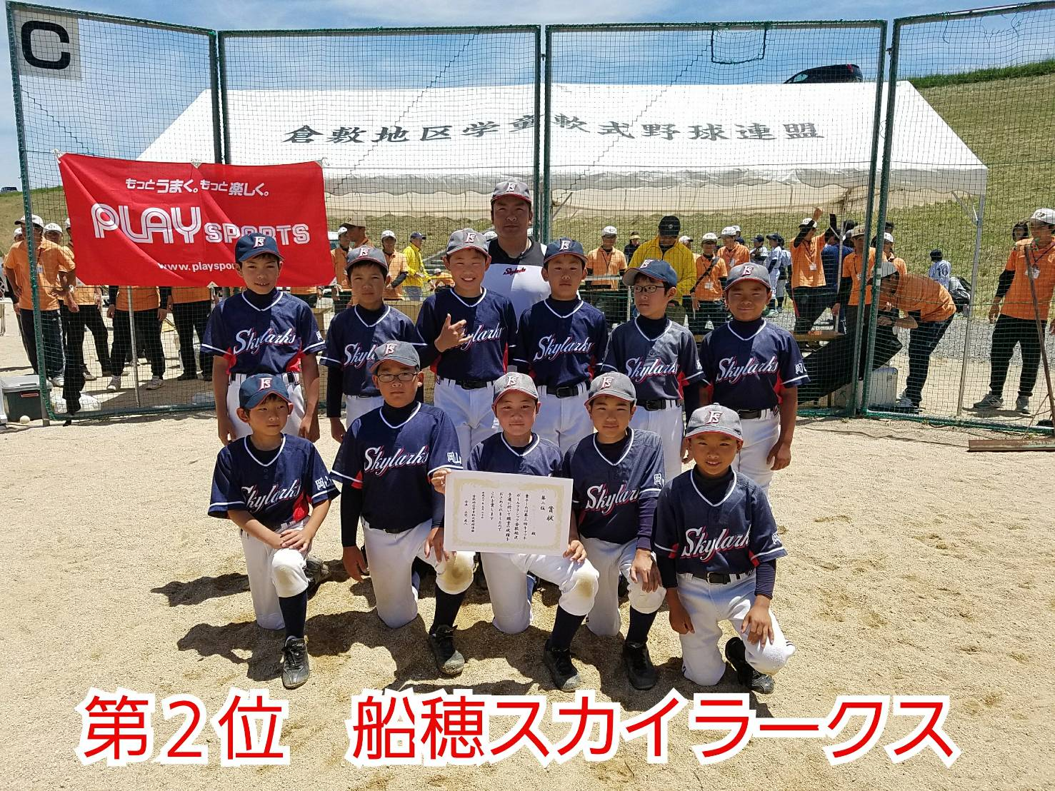 http://www.playsports.jp/news/images/7988747463971.jpg