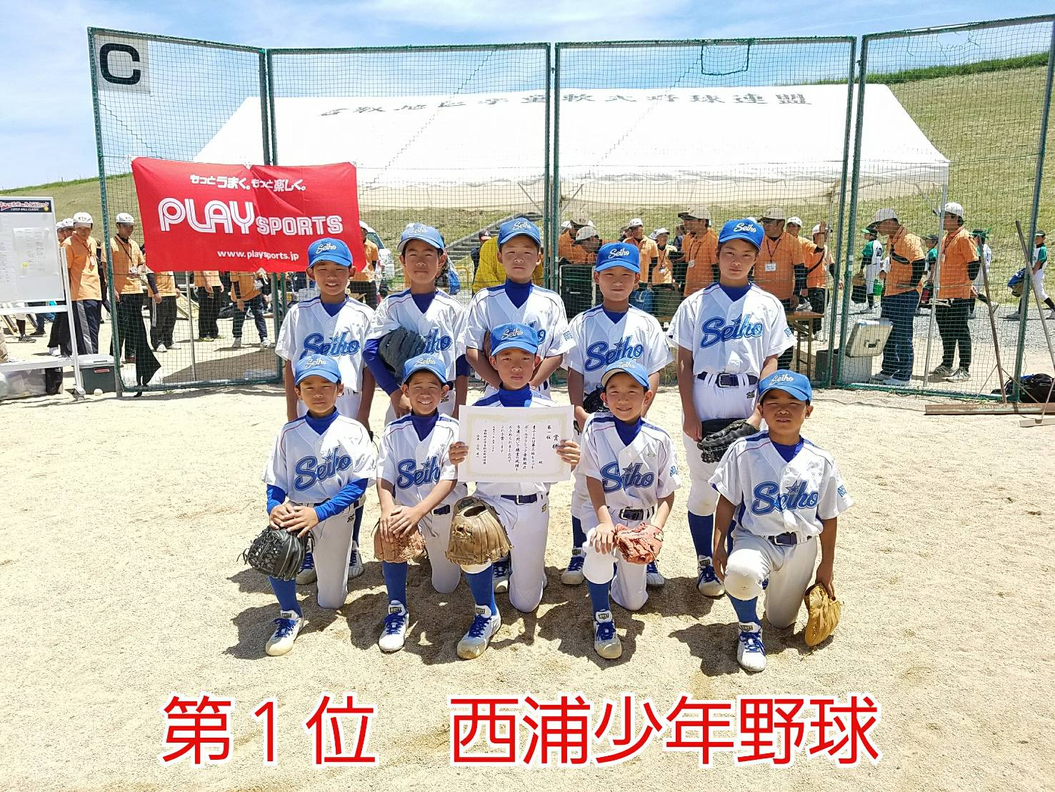 http://www.playsports.jp/news/images/7988747579074.jpg