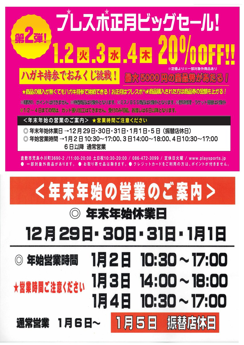 http://www.playsports.jp/news/images/DSCwBAWUEAAl6UE.jpg